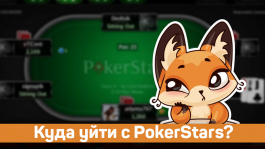 Уйти с PokerStars: почему и куда?
