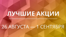 Акции предстоящей недели 26 августа — 1 сентября