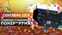 Главные изменения в покер-румах: сентябрь 2019