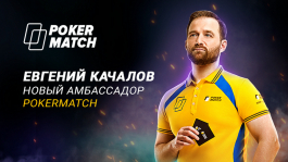 Евгений Качалов стал PRO игроком PokerMatch