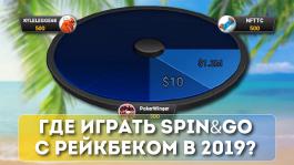 Где играть Spin&Go в 2019 году?