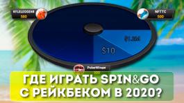 Где играть Spin&Go в 2020 году?