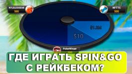 Где играть Spin&Go в 2021 году? (Upd. август 2021)