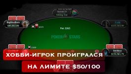 Неизвестный VIP-игрок «idaniel78» устроил веселуху на высоких лимитах PokerStars