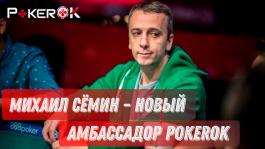Михаил Семин ушел с partypoker и стал амбассадором PokerOK