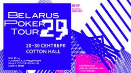 5 причин посетить Belarus Poker Tour в сентябре