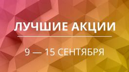 Акции предстоящей недели 9 — 15 сентября