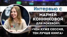 Мария Конникова: «Чем хуже покерная сессия, тем лучше книга»