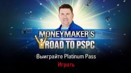 Турнир «Дорога на PSPC с Манимейкером» пройдет в рамках EPT Open Sochi