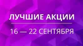 Акции предстоящей недели 16 — 22 сентября