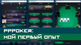 Покер-рум PPPoker: мой первый опыт игры