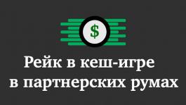 Как узнать, какой рейк нужно заплатить в покер-румах?