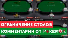 Почему ПокерОК пошел на ограничение мультитейблинга?