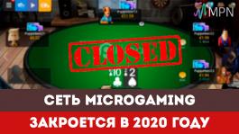 Сеть Microgaming (MPN) закроется в 2020 году — RedStar перейдет в другую сеть
