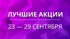 Акции предстоящей недели 23 — 29 сентября