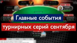 Сравниваем Мейн Эвенты в турнирных сериях сентября