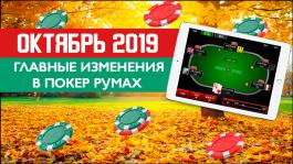 Главные изменения в покер-румах: октябрь 2019