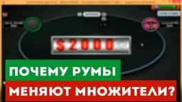 Почему покер-румы меняют множители в Spin&Go?
