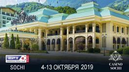Демократично и по-домашнему: EPT Open Сочи (4-13 октября)
