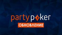 Большое обновление на partypoker: что изменилось?