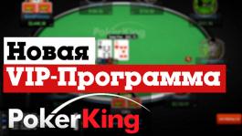 Новая программа лояльности на PokerKing — подробный обзор