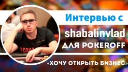 Владимир «shabalinvlad» Шабалин: «О женщинах, бизнесе и планах на 2029 год»