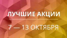 Акции предстоящей недели 7 — 13 октября