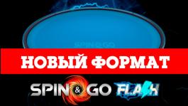 Spin&Go Flash на PokerStars — новый формат покера в разработке