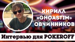 Кирилл «ghoastim» Овчинников: В покере нужно постоянно задавать вопрос «Почему?»