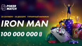 Хорошее велью для МТТ игроков на серии Iron Man от PokerMatch