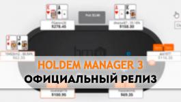 Официальный релиз Holdem Manager 3: новые функции, цена и скидки при обновлении HM2