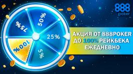 Акция «Максимальный кэшбек» на 888poker: 100% рейкбэк ежедневно — реально? (обновлено)