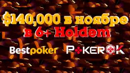 6+ Holdem на PokerOK: особенности формата и условия акции на ¥1.000.000