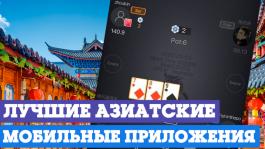Лучшие азиатские мобильные покер-румы от Pokeroff