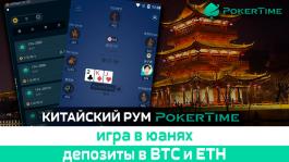 Азиатский рум PokerTime — депозиты в крипте, игра на юани