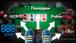 «Почему я перестал играть на PokerStars?» — мнения регуляров