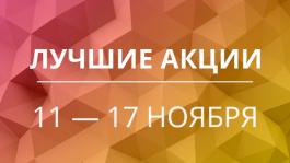 Акции предстоящей недели 11 — 17 ноября