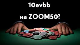 Возможен ли винрейт 10evbb на Zoom50 PokerStars?