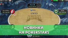 Обязательные страддлы и растущие анте: обзор Deep Water и Tempest Holdem на PokerStars