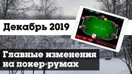 Главные изменения в покер-румах: декабрь 2019