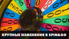 PokerStars подняли рейк в Spin&Go и изменили структуру роста блайндов