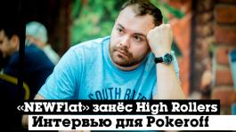 Денис «NEWFlat» Тимофеев: «Надо было не ошибаться и немного удачи!