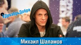 «На благое дело не грех и постараться»: Михаил Шаламов проводит благотворительный марафон