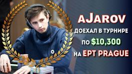 Антон «aJarov» Якуба занимает второе место в турнире за €10,300 на EPT Prague
