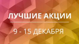 Акции предстоящей недели 9 — 15 декабря