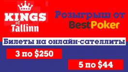 Офлайн-серия Kings of Tallinn: бесплатный розыгрыш билетов на сателлиты на $1K