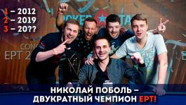 Николай Поболь — двукратный чемпион главного события EPT