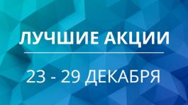 Акции предстоящей недели 23 — 29 декабря