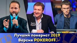 Кто лучший покерный игрок 2019 года?