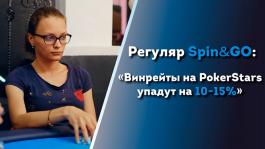 Интервью с регуляром Spin&Go: «Регам нужно затянуть пояса»
